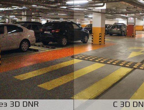 Технология 3D DNR в видеонаблюдении
