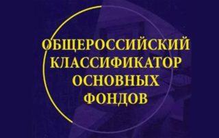 Коды ОКОФ, касающиеся систем видеонаблюдения
