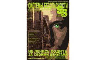 Журнал Системы безопасности №4 2019