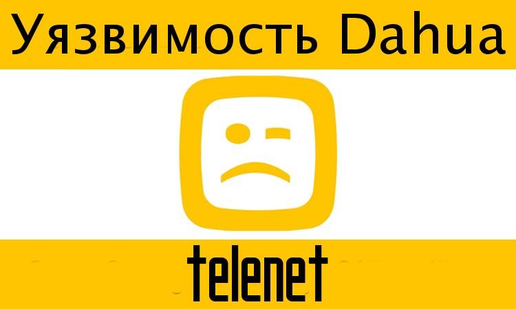 Как устранить уязвимость видеорегистраторов Dahua, выпущенных до 2015 года