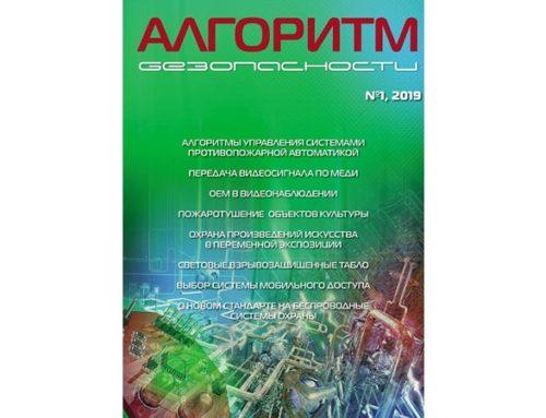 Журнал Алгоритм безопасности №1 2019