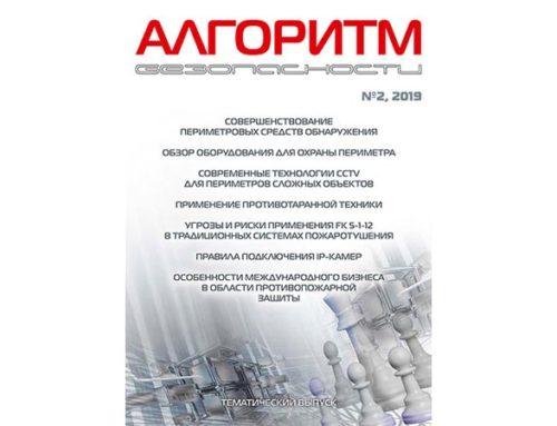 Журнал Алгоритм Безопасности № 2, 2019