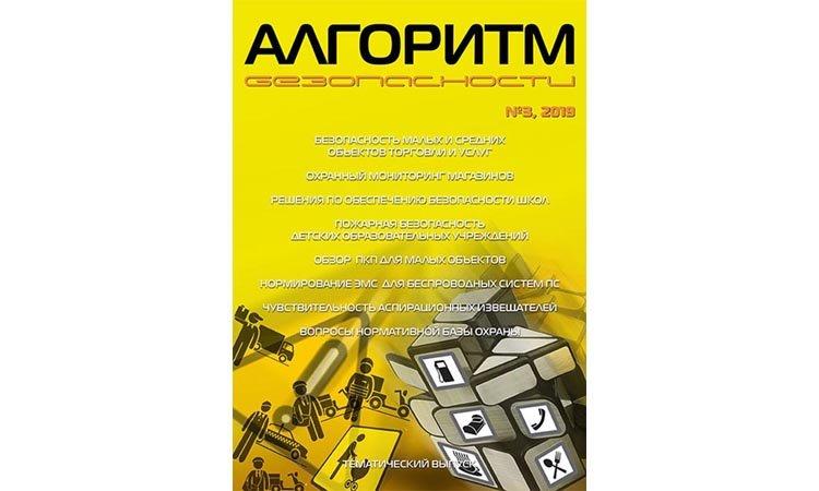 Журнал Алгоритм безопасности №3 2019