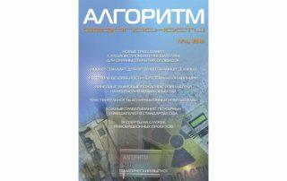 Журнал Алгоритм безопасности №4 2019