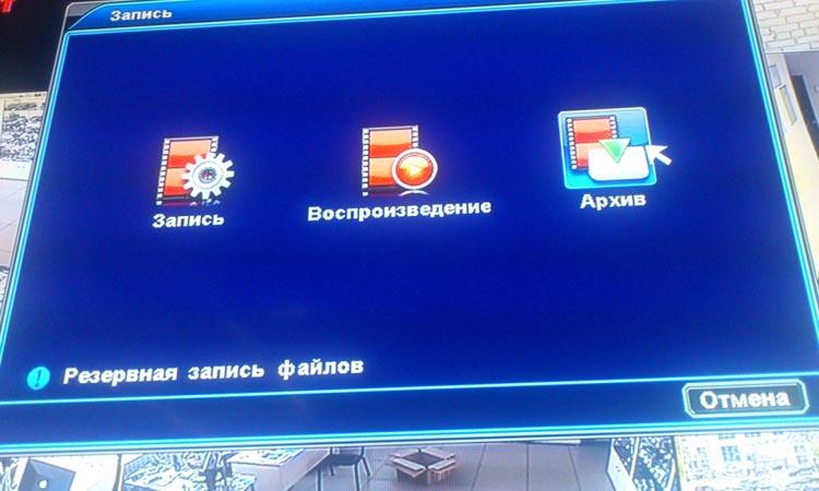 Типовая настройка видеорегистраторов систем наблюдения