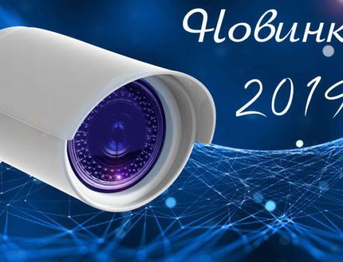 Новейшие разработки оборудования для видеонаблюдения 2019 года