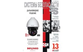Журнал Системы безопасности №5 2019
