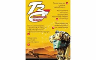 Журнал Технологии защиты №2 2019