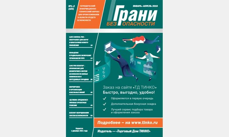 Журнал Грани безопасности №1 2019