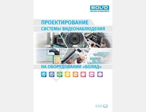 Проектирование системы видеонаблюдения на оборудовании «Болид»