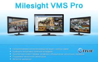 Milesight VMS Pro - программа для видеонаблюдения. Инструкция. Скачать