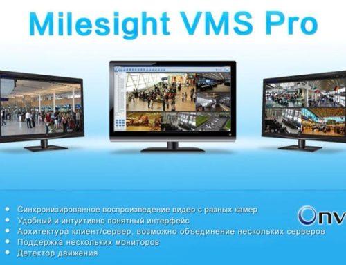 Milesight VMS Pro — программа для видеонаблюдения. Инструкция. Скачать