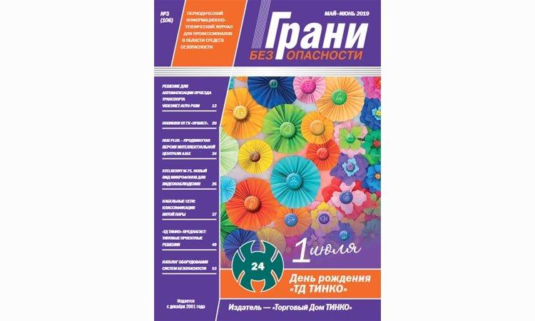 Журнал Грани безопасности №2 2019