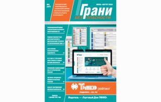 Журнал Грани безопасности №3 2019