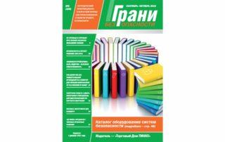 Журнал Грани безопасности №4 2019