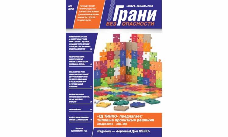 Журнал Грани безопасности №5 2019