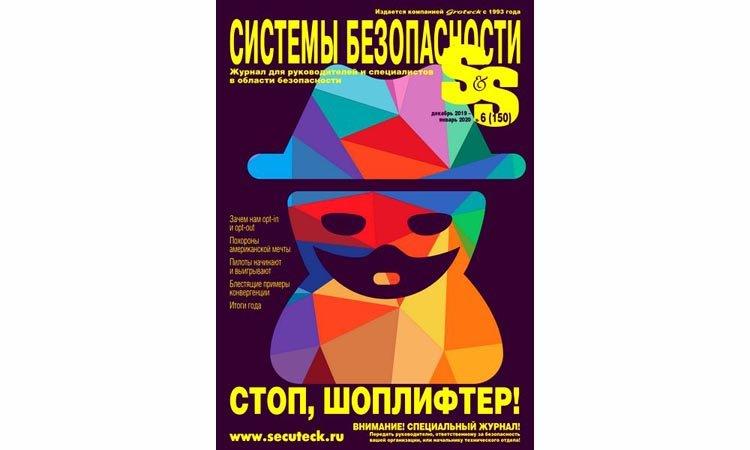 Журнал Системы безопасности №6 2019