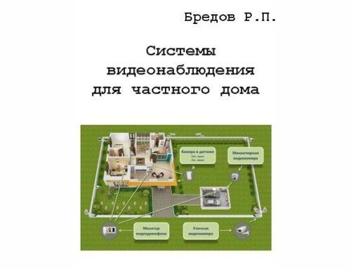 Система видеонаблюдения для частного дома. Бредов Р.П.