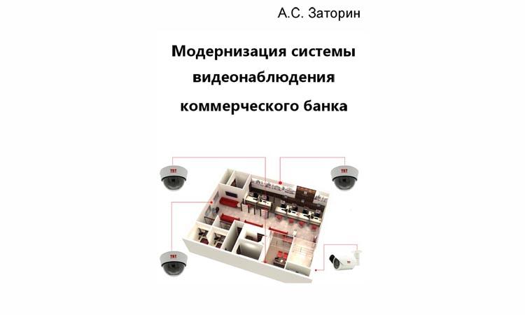 Модернизация системы видеонаблюдения коммерческого банка. А.С. Заторин