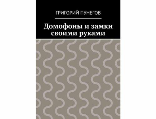 Домофоны и замки своими руками. Г.М. Пунегов