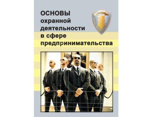 Основы охранной деятельности в сфере предпринимательства. Тишков В.В., Никушин В.В.