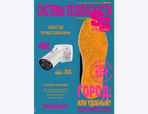 Журнал Системы безопасности №1 2020