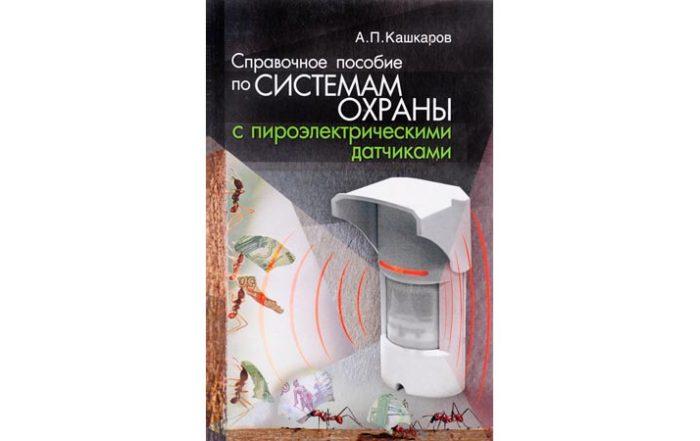 Справочное пособие по системам охраны с пироэлектрическими датчиками. Кашкаров А.П.
