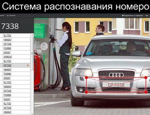 Как можно использовать на практике систему распознавания автомобильных номеров
