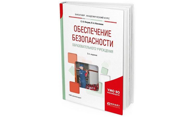 Обеспечение безопасности образовательного учреждения. С.В. Петров, П. А. Кисляков