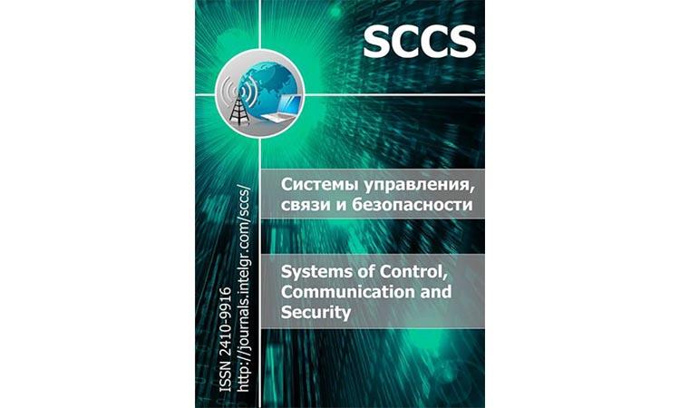 Журнал Системы управления, связи и безопасности №1 2020