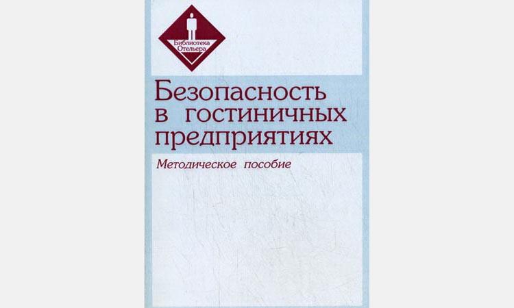 Безопасность в гостиничных предприятиях. Лесник А., Смирнова М., Кунин Д.