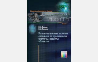 Концептуальные основы создания и применения системы защиты объектов. В.А. Ворона, В.А. Тихонов