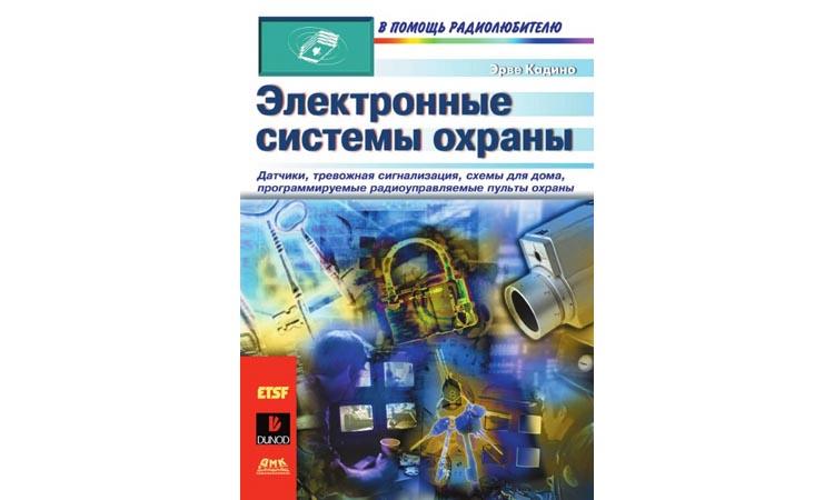 Электронные системы охраны. Э. Кадино
