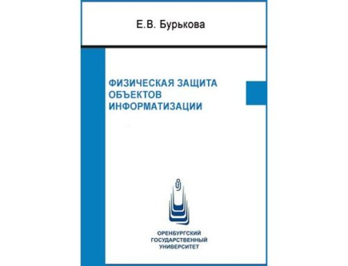 Физическая защита объектов информатизации. Бурькова Е. В.