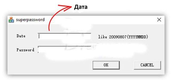 Использование генератора паролей для видеорегистраторов