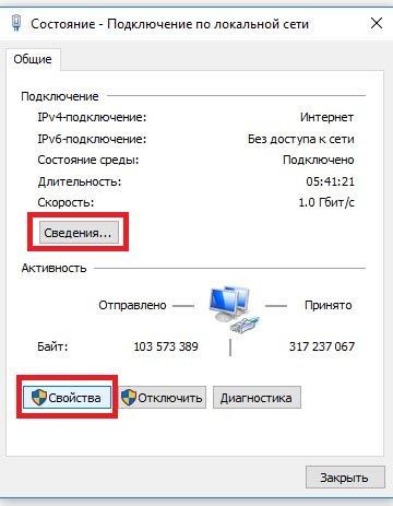 Настройка компьютера для подключения к IP-камерам
