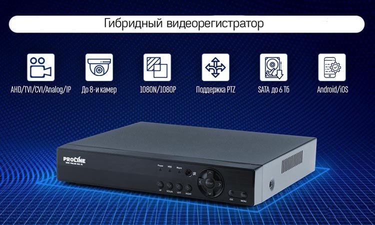 Настройка цифровых гибридных видеорегистраторов