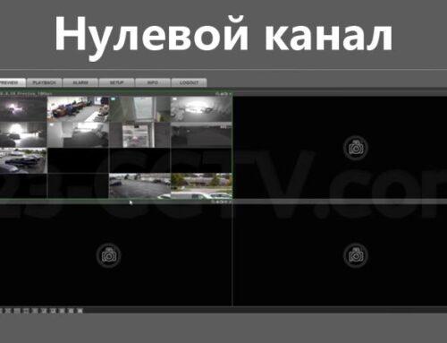 Кодирование нулевого канала в системе видеонаблюдения