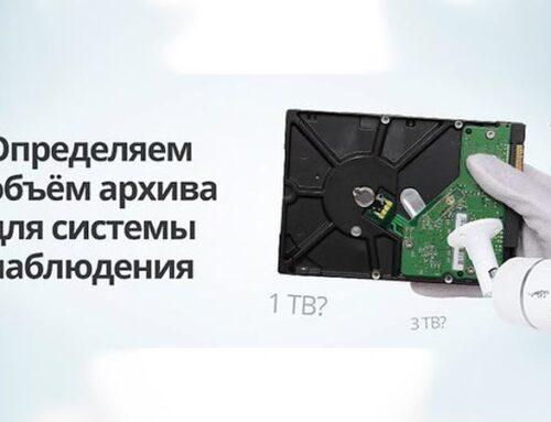 Как рассчитать объем жесткого диска для видеорегистраторов DVR и NVR?