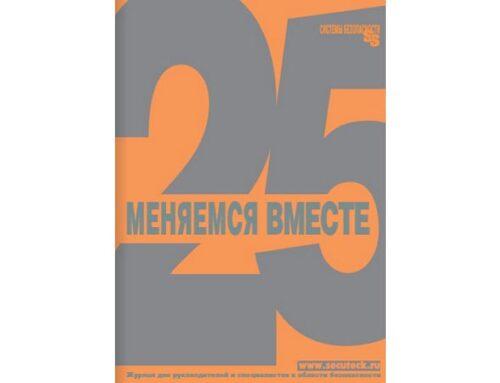 Журнал Системы безопасности №3 2020