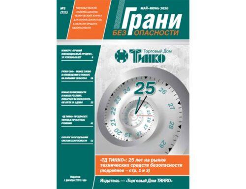 Журнал Грани безопасности №2 2020