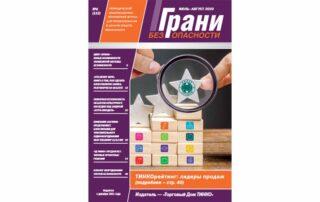 Журнал Грани безопасности №3 2020
