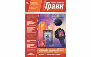 Журнал Грани безопасности №4 2020