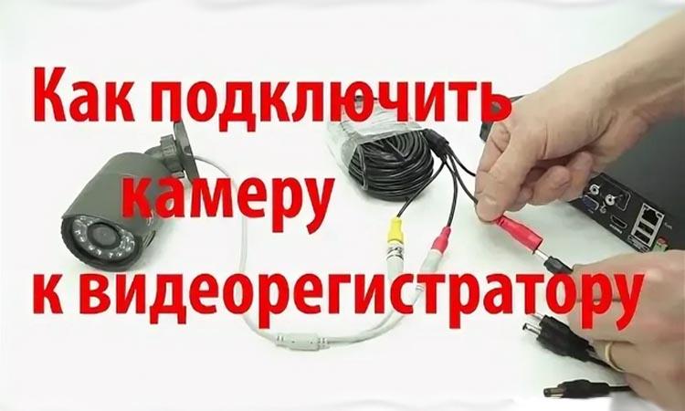 Как подключить видеокамеры к регистратору NVR?