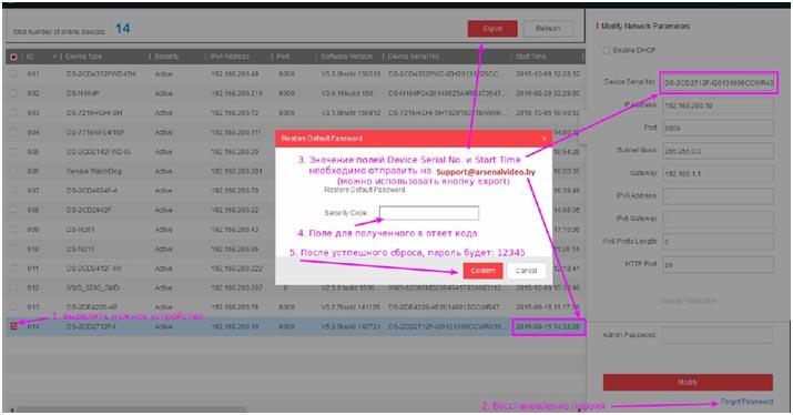 Как сбросить пароль к оборудованию HikVision?