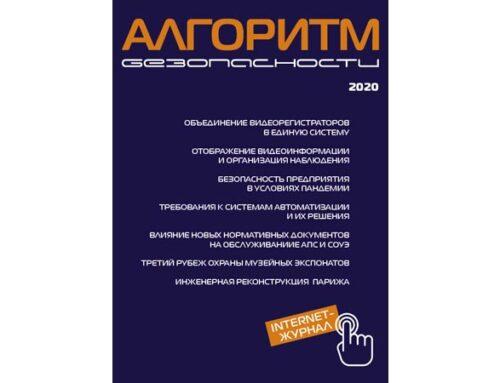 Журнал Алгоритм безопасности №1 2020